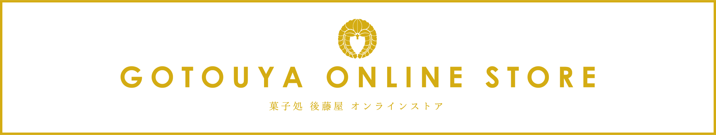 菓子処 後藤屋 オンラインストア